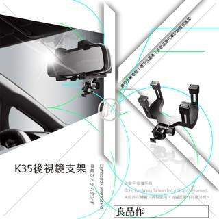 破盤王 台南 全視線 行車記錄器【後視鏡支架 通用型】F700W F300W DV7500 T3 T7 Z6 K35