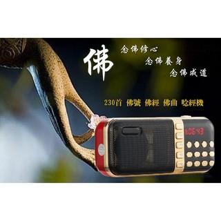 念經機 念佛機 播經機 雙鋰電池長時間播放 內建 230首佛經曲 支援 TF USB FM電台 雙喇叭音質更佳 播經首選