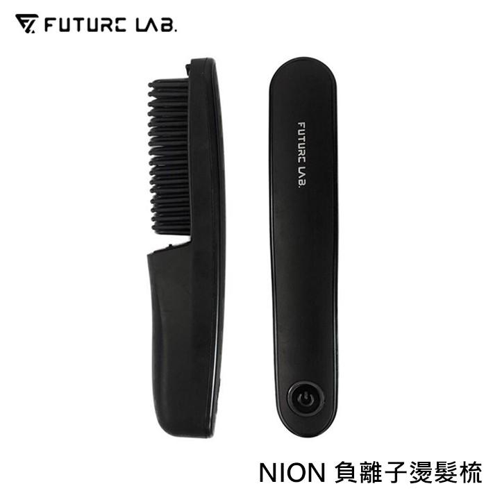 【FUTURE LAB. 未來實驗室】NION負離子燙髮梳