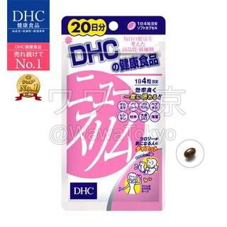 現貨/日本製 DHC 輕盈元素 (20日份)