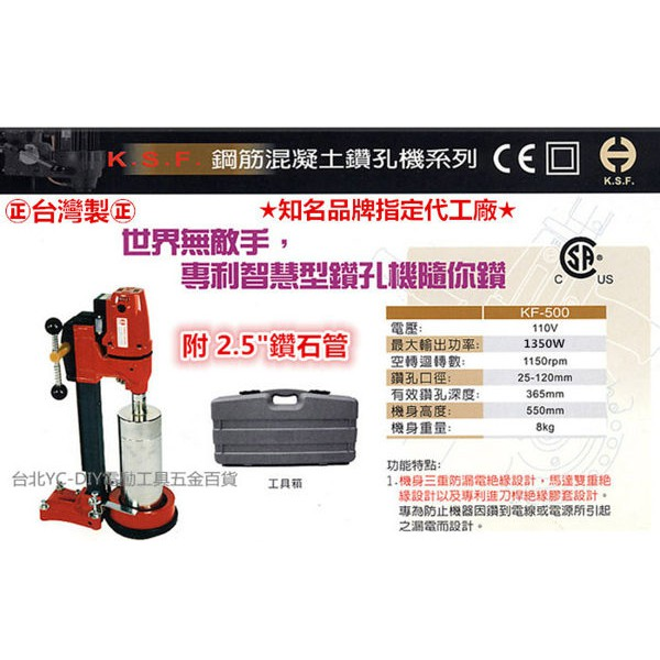 【台北益昌】台灣製 KF-500E 國勝豐 4 鑽石鑽孔機 洗孔機強力型 (送鑽石管2.5)