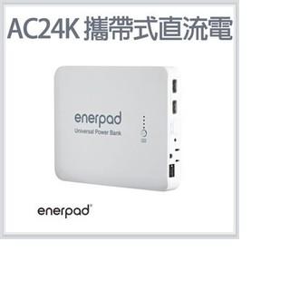 【24000mAh】Enerpad AC24K 攜帶式直流電交流電行動電源萬能行動電源雙USBAC插座