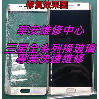 三星手機維修 三星Samsung S8 G950FD 曲面螢幕維修 觸控 螢幕 破裂 鏡面 面板 液晶 玻璃 維修