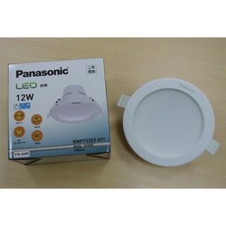 【展禾LED】 Panasonic國際牌LED 12W泛光型崁燈 崁孔12.5 3000K/4000K/6500K全電壓