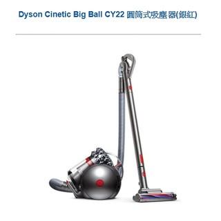 Dyson Cinetic Big Ball CY22 圓筒式吸塵器(銀紅)