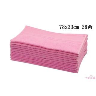 (限kiwi790731下)24兩素色毛巾 換 28兩素色毛巾