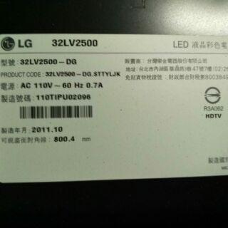 LG32吋液晶電視32LV2500全機拆賣