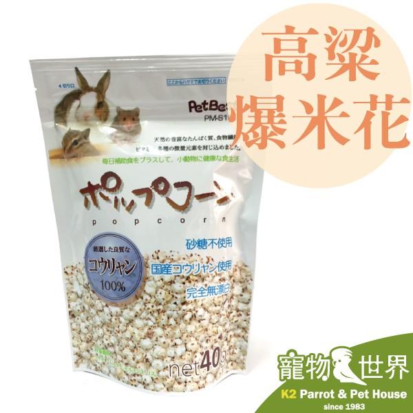 Pet Best 午後的小品-高粱爆米花40g 《寵物鳥世界》鸚鵡 寵物鼠 兔子 蜜袋鼯皆可食用 GS041