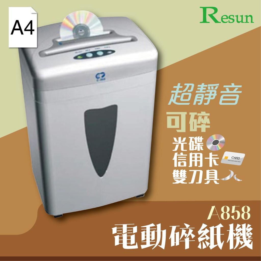 勁媽媽Resun【A858】電動碎紙機(A4)可碎信用卡 光碟 CD 卡片 超靜音/保密文件/資料/檔案 紙張