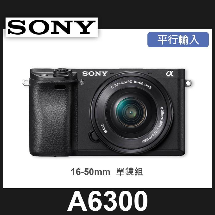 【聖佳】SONY A6300 + 16-50mm 平行輸入 (套組$24400送64G+副鋰+座充) CW