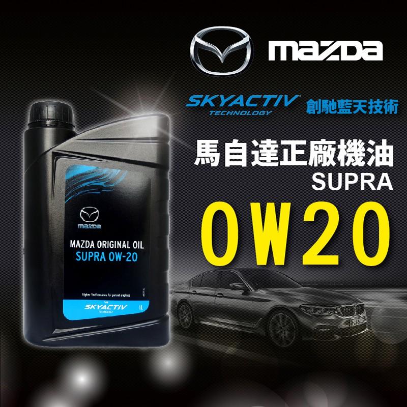 MAZDA SKYACTIV 0W20 SN 全合成機油 原廠機油 節能機油 創馳藍天