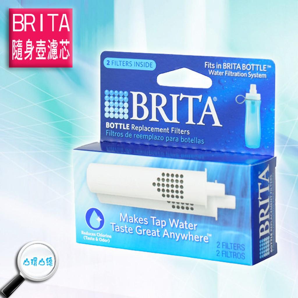 【美寶家電】全新德國BRITA Bottle 隨身濾水壺專用濾芯 (隨身瓶濾芯) (2入裝)
