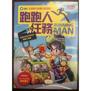 Running man漫畫