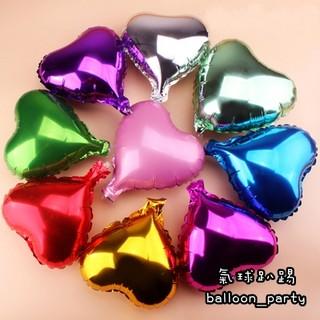 10吋愛心鋁箔氣球 多色 /錫箔汽球 生日派對 教室 佈置 婚禮 裝飾 求婚 告白