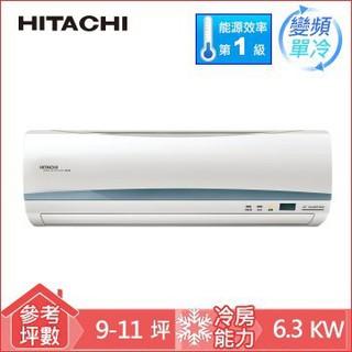 【HITACHI日立】6.3KW 旗艦型1對1變頻單冷空調(RAS-63QK RAC-63QK)