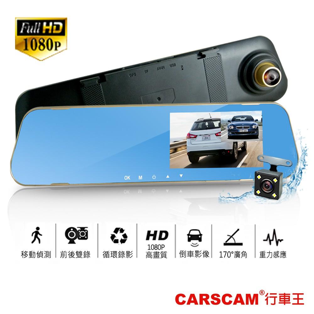 1080P前後雙鏡頭防眩藍光後視鏡型行車記錄器
