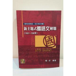 新主題式國語文解題(102~106年)楊昕 編著 2018年2月