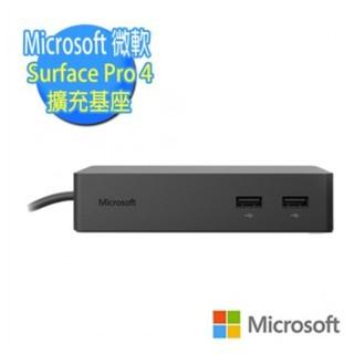 促銷 微軟 Microsoft Surface PRO4 Dock Hub 專用連接基座 擴充基座  臺灣公司貨