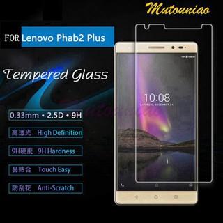 【2片裝】現貨供應Lenovo Phab 2 Plus非滿版高透明玻璃鋼化膜手機保護貼防爆膜