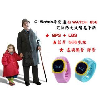 G-Watch 850 GPS+LBS 兒童智慧手錶 位置查詢 GPS定位 防走失