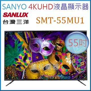 【全新真4K CP值最高電視螢幕】台灣三洋55吋4KUHD液晶顯示器 SMT-55MU1
