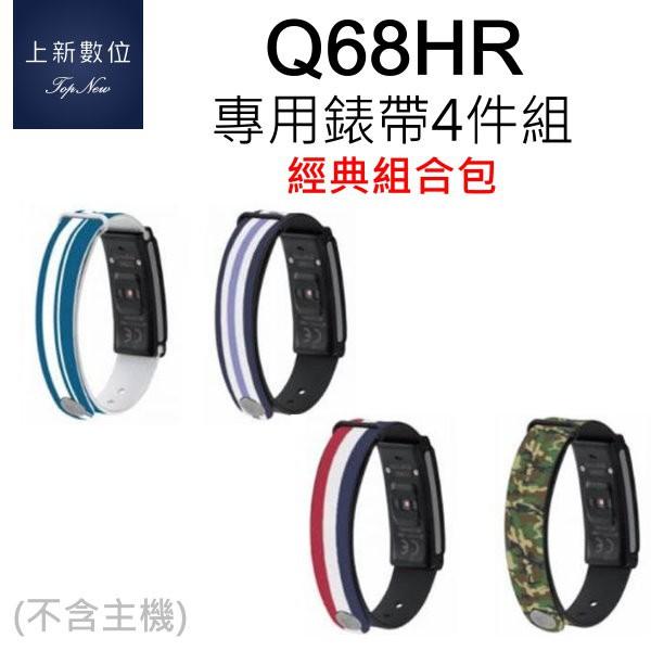 《上新》i-gotU 適用 Q68HR Q69HR Q68 Q69 心率智慧手環專用錶帶 4件組 組合包 亮麗 經典