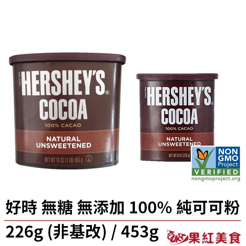 HERSHEY'S 好時 無糖 可可粉 生酮 防彈 純可可粉 巧克力粉 巧克力 165458900