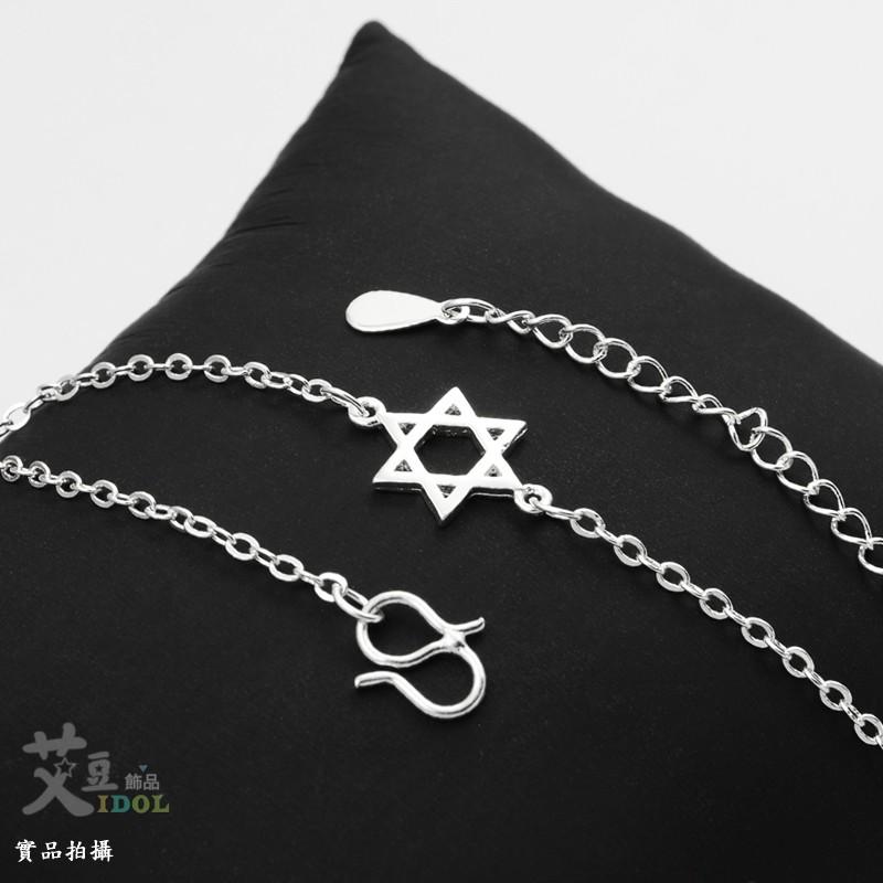 鏤空六角星 手鏈腳鏈『C418』鍍925純銀 手環手鍊 簡約 經典百搭 星星款 艾豆