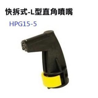 HD萊姆高壓清洗機 快拆式L型噴頭 適用HPi1800 1600 1500 1300 HPG15-5