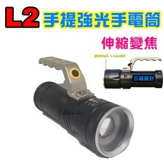 CREE XM-L2 手提強光手電筒 LED 伸縮變焦 探照 露營燈【5A3A】