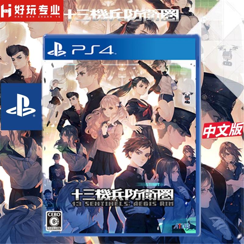 大眾のPS遊戲 現貨即發PS4游戲 十三機兵防衛圈 13 SENTINELS AEGIS RIM 繁體中文