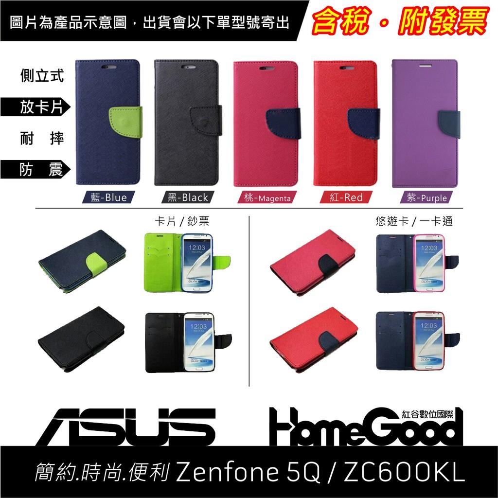 【雙色皮套】ASUS 華碩 ZC600KL / Zenfone 5Q 雙色 撞色 手機皮套 可放卡片 橫立 書本皮套
