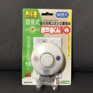 日本製 NOHMI 獨立式 住宅用火災警報器 偵煙式 另賣 HOCHIKI