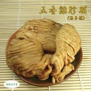 ~五香雞胗脯~ 又稱腰子脯蘿蔔製成碎當下酒小菜或做菜脯蛋、炒臘肉相當實用 。【彩色菇】