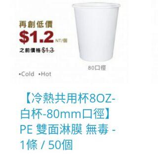咖啡外帶紙杯8oz,口徑80mm冷熱共用(idea house)