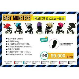 西班牙Baby Monsters Fresh 2.0 歐式三合一推車