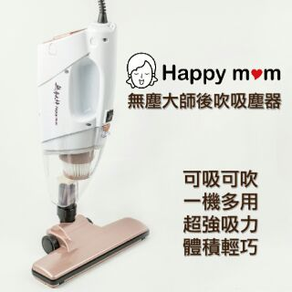 代訂momo購物4410092 happy mom無塵大師後吹吸塵器