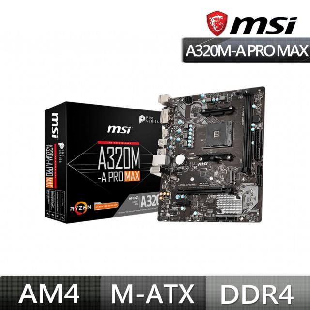 MSI 微星 A320M-A PRO MAX M-ATX AM4腳位 AMD 主機板 註冊保四年【免運公司貨】A320