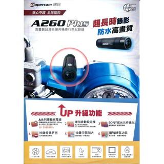 獵豹 A260 PLUS 1080p 行車記錄器 SONY感光元件 防水高畫質