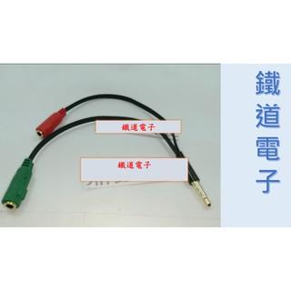 耳機麥克風2合1轉接頭轉換器 3.5mm