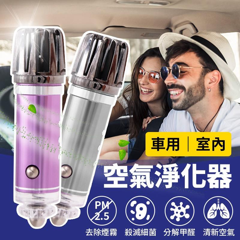 負離子空氣清淨器 車用空氣清淨器 空氣淨化器 汽車清淨機 汽車空氣清淨 臭氧負離子 車用除臭