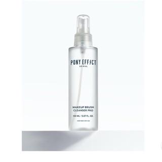 PONY EFFECT刷具清潔液150ml