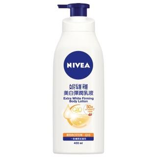 全新 組合商品  妮維雅美白彈潤乳液400ml+妮維雅美白洗面乳100g