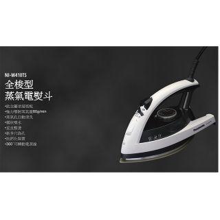 Panasonic國際牌 蒸氣電熨斗 NI-W410TS 白色