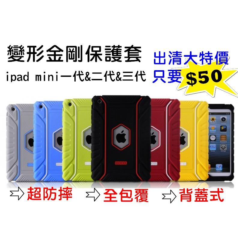 出清特價 HOCO apple iPad mini一代&二代&三代 平板保護套 果凍套 變形金剛背蓋 皮套