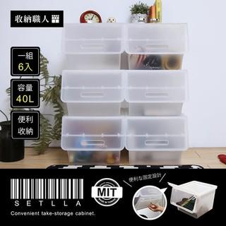 收納箱 [ 收納職人 ] Stella史特拉兩段式掀蓋直取式收納櫃(霧面/六入)【H&D DESIGN】