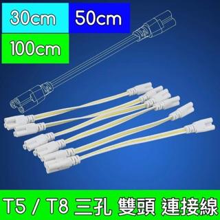 《築光坊》T5 T8 30cm 50cm 100cm 三孔 連接線 串接線 LED 支架燈 層板燈 電源線 1米 1M