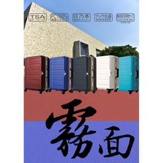 [代購] 3.9折 日本Legend Walker 5088型 行李箱23/25/28 吋  代購費200