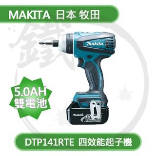 *小鐵五金*Makita 日本牧田 DTP141RTE 18V 四效能無刷衝擊起子機 5.0雙電池*DTP141Z 可參