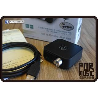 【搖滾玩家樂器】全新 公司貨 鐵三角 AT-HA40USB 耳機 擴大機 USB 耳擴 AT-HA40